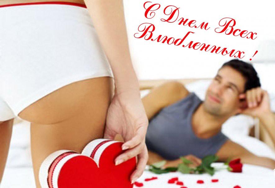Скидка 14% на День всех Влюбленных